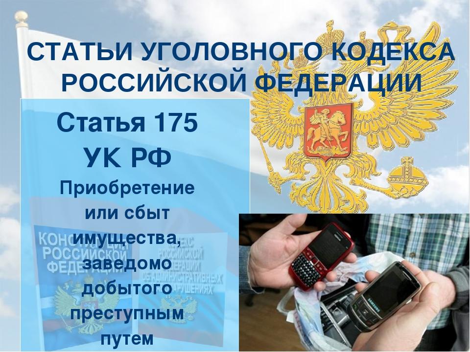 7 статья УК РФ Нарушение неприкосновенности