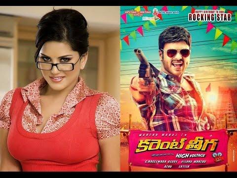 Telugu4uNet - Current Teega Theatrical Trailer - Current