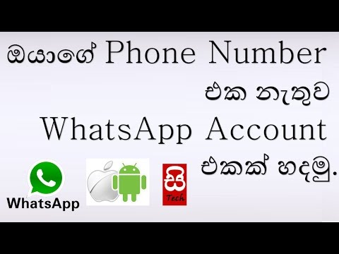 Trick to use WhatsApp without using your Mobile Number
