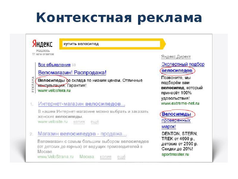 Контекстная реклама в интернете реферат