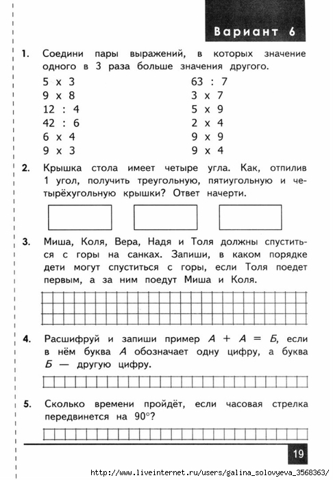 Городская олимпиада по математике 7 класс задания и ответы