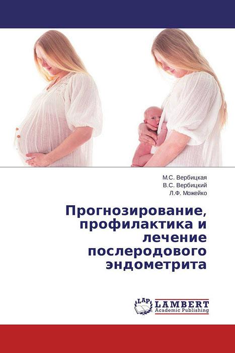 Книга прогнозирование профилактика и лечение послеродового