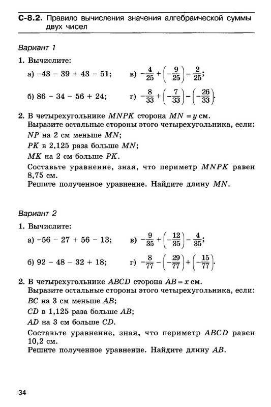 Диагностическая работа по математике 6 класс ответы виленкин