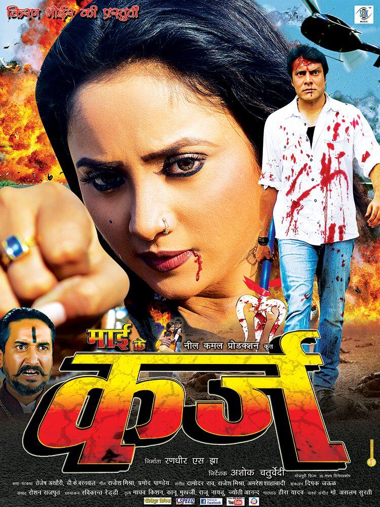 Bhojpuri 2016 Video Mp3 3GP Mp4 HD Download