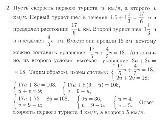 Контрольная по математике решение уравнений и задач 7 класс