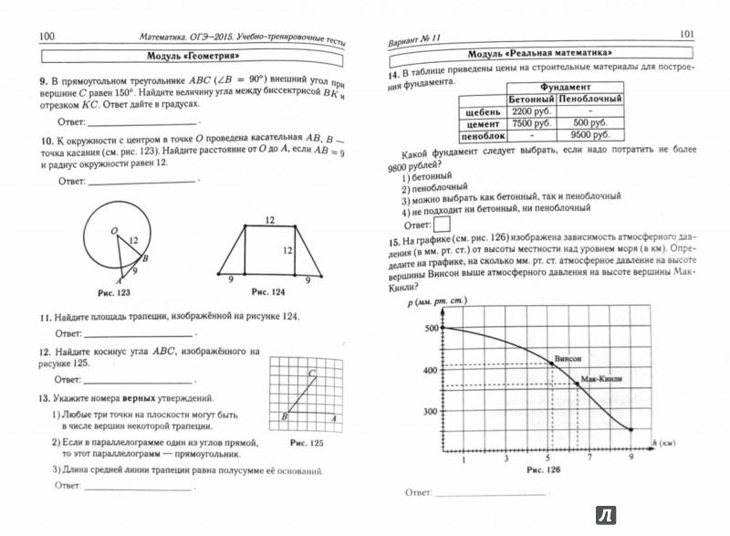 Задания мониторинга по математике 8 класс ответы 2014
