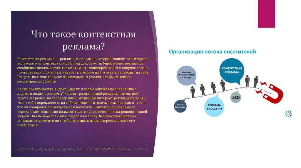 Учебник контекстная реклама читать онлайн