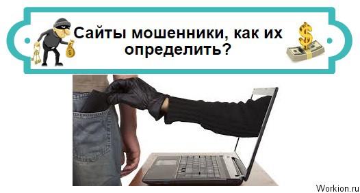 Как нечестно заработать в интернете