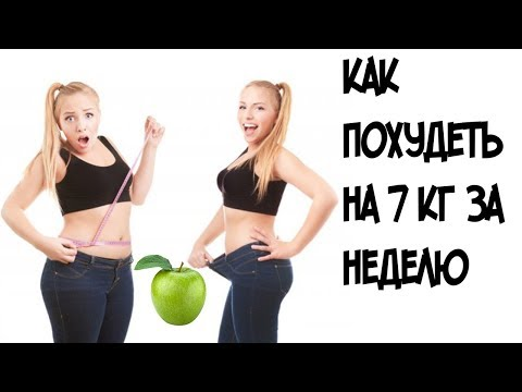 Как похудеть быстро за неделю на 3 кг
