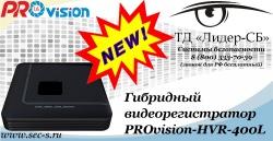 """ТД """"Лидер-СБ"""" объявляет о поступлении в продажу нового гибридного видеорегистратора"""