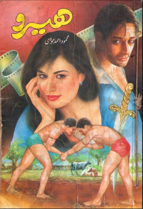Download Seethalakshmi novels files from TraDownload