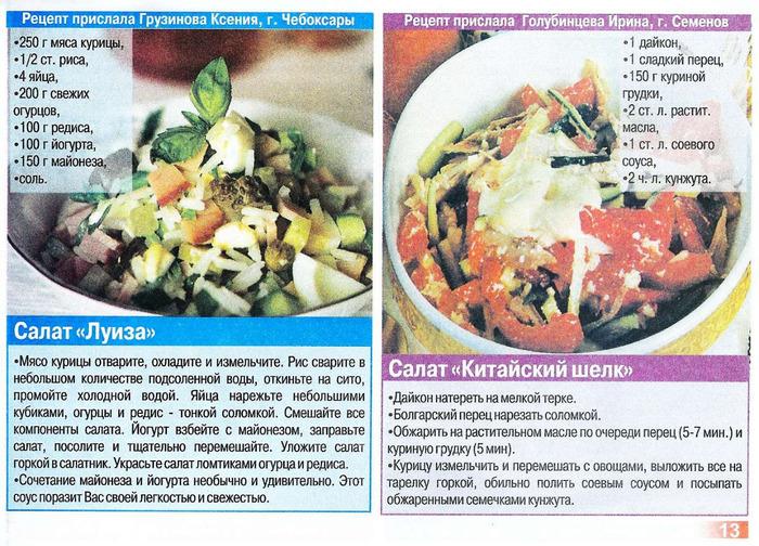 Салат из кольраби с фото