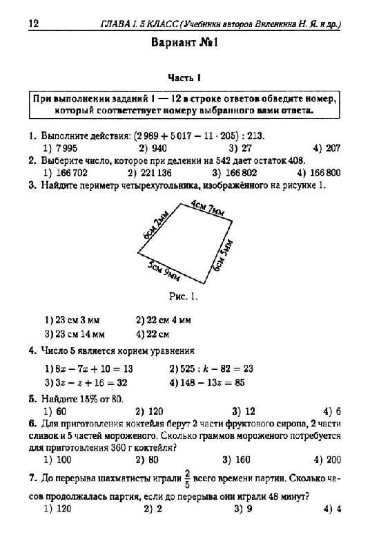 Итоговый тест по математике 8 класс онлайн с ответами