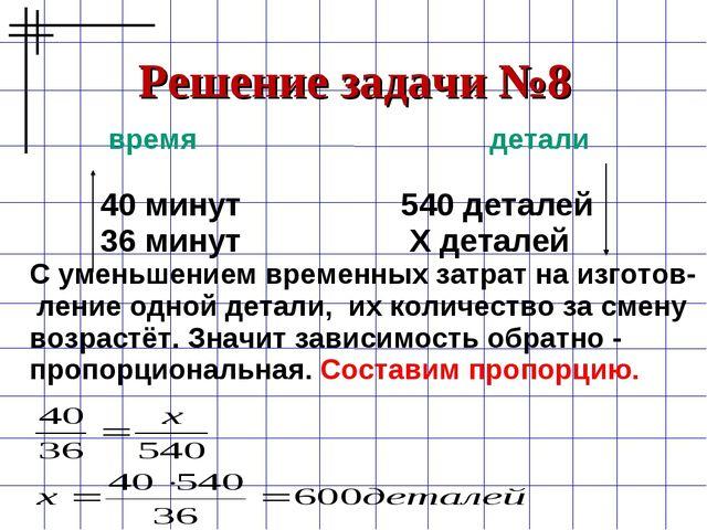Задачи по математике с решением 7