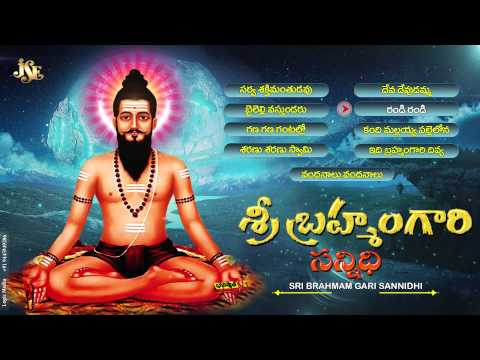 Brahmam gari matam mp3 downloads