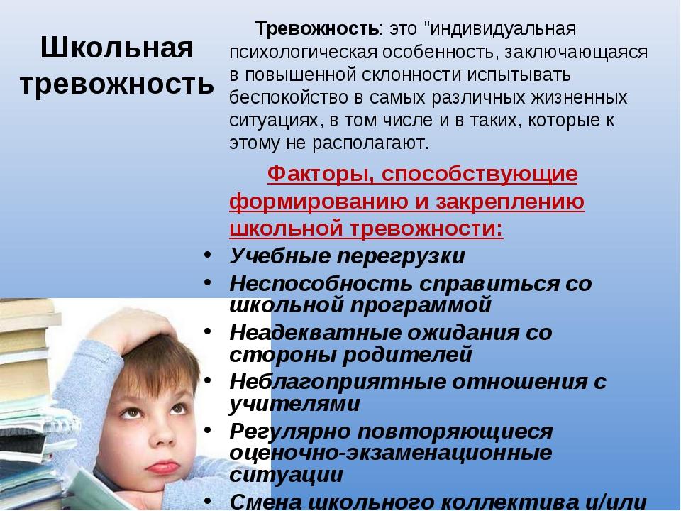 Методы исследования психологических свойств