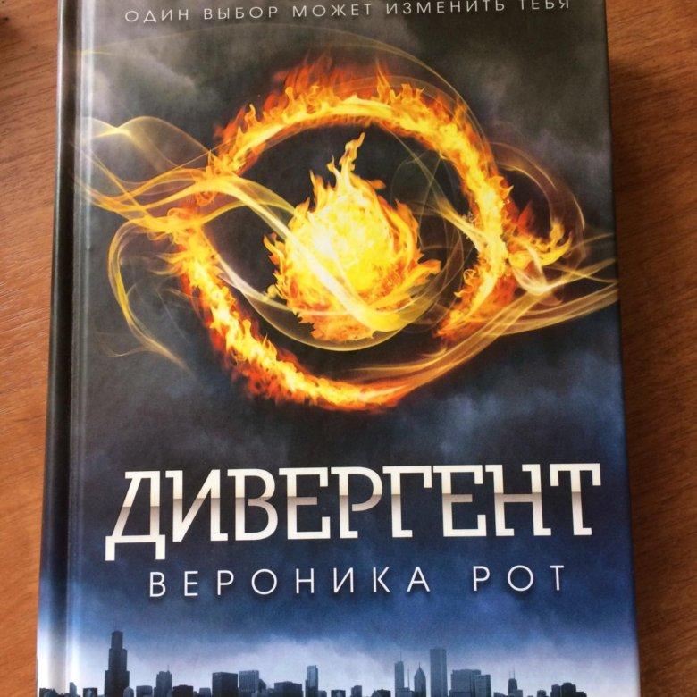 Divergent - Veronica Rothpdf - Google Drive