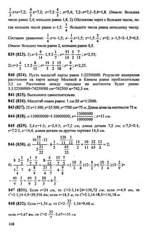 Гдз по математике 6 класс 2006 янченко