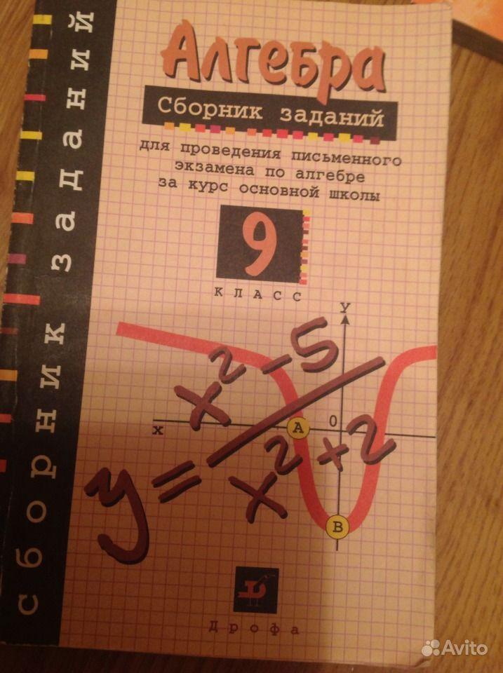 Скачать книгу по гдз 7 класс математика