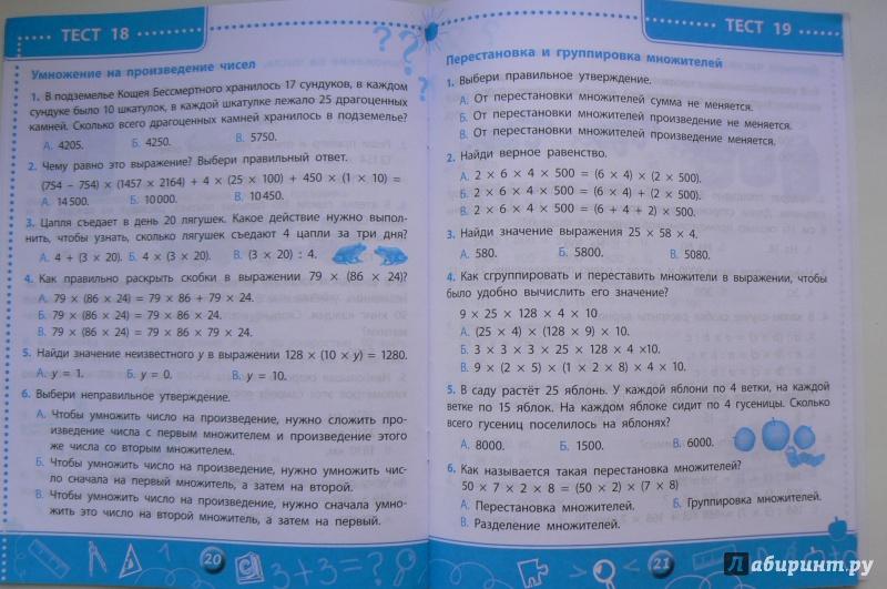 Математика тесты с ответами для 8 класса