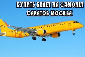 билеты на самолет саратов симферополь