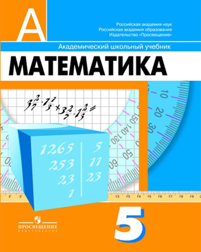 Гдз по математике за 6 класс дорофеев шарыгин фгос