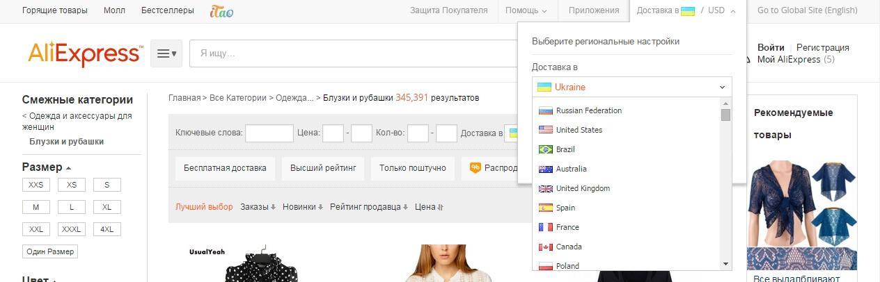 Как сделать в алиэкспресс цены в рублях на телефоне