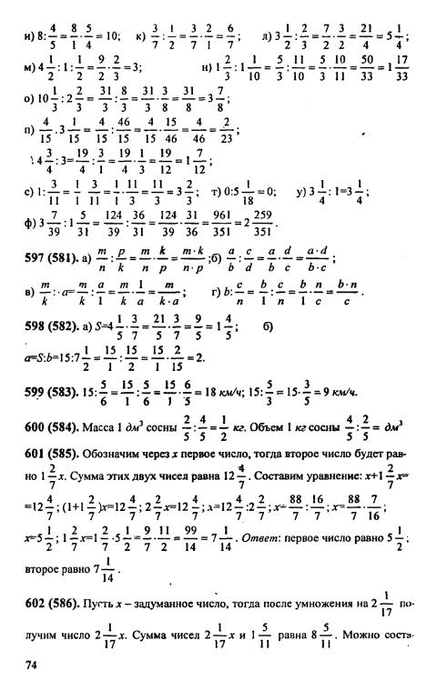 Гдз по математике 6 класса 2009 года виленкин жохов чесноков