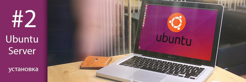 Ubuntu Server - VirtualBoxes - Free VirtualBox Images