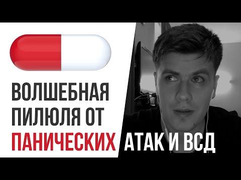 Павел Федоренко: Счастливая жизнь без панических атак и