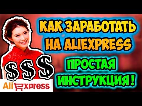 Партнерская программа алиэкспресс как заработать