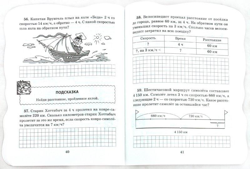 Контрольные задания с ответами по математике 7 класс