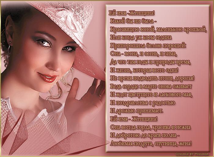 Стихи о знакомстве с красивой женщиной