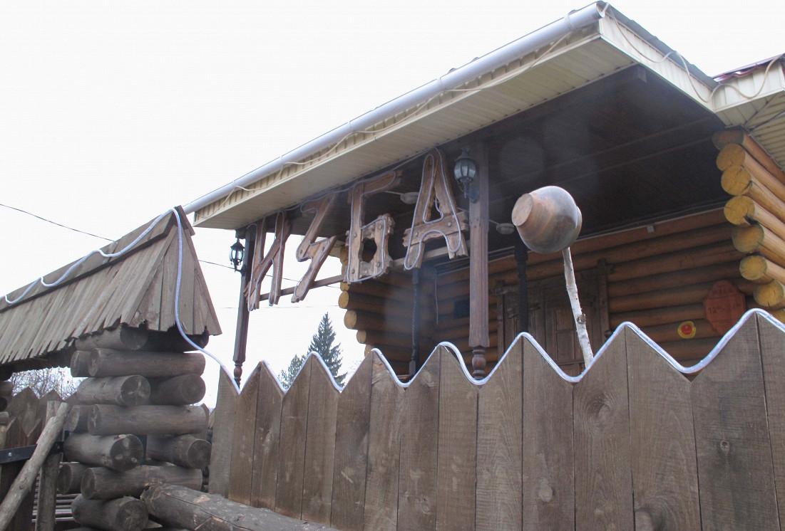 Ресторан Изба - фотография 2
