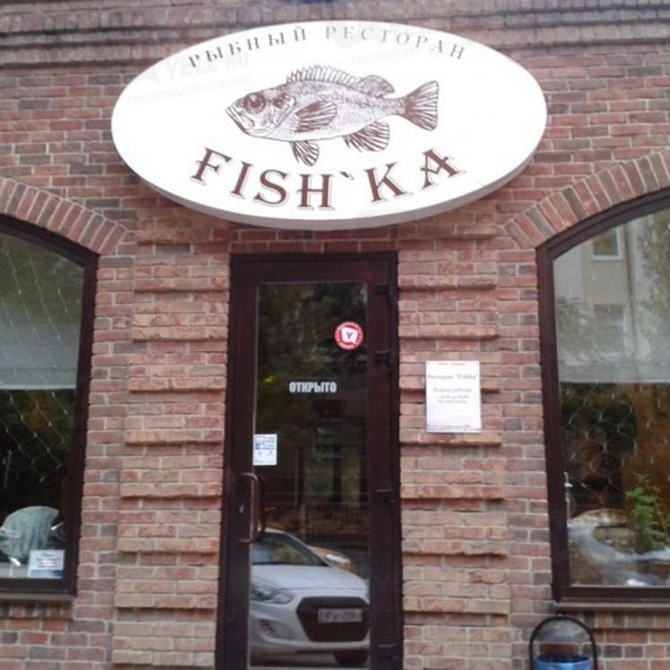 Ресторан Фишка - фотография 4