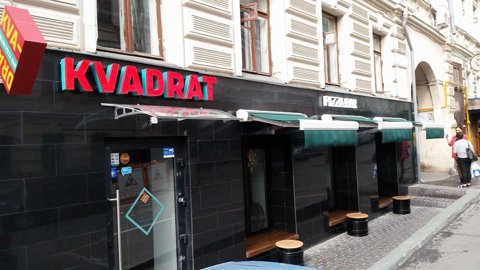 Ресторан Kvadrat - фотография 10