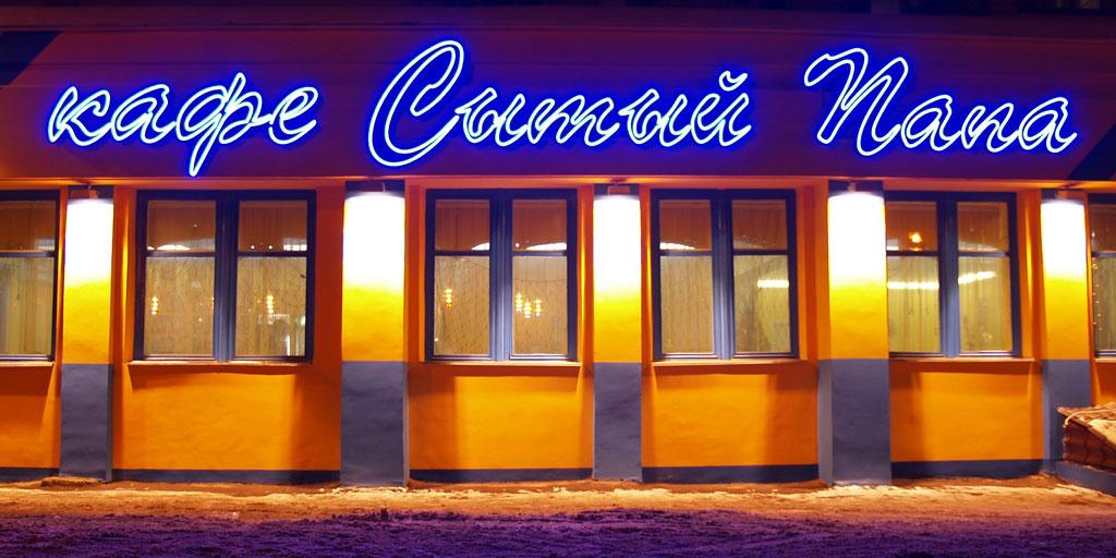 Ресторан Сытый папа - фотография 2