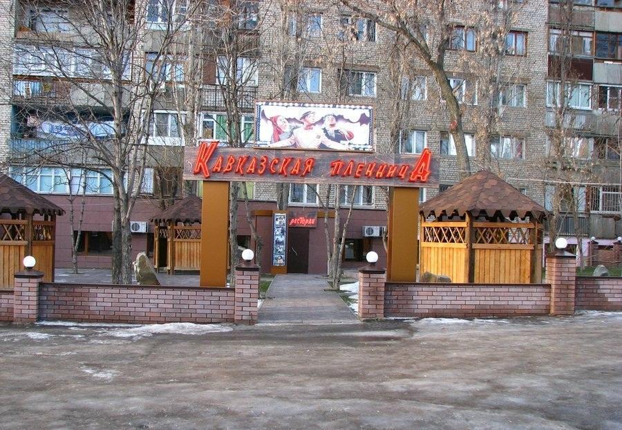 Ресторан Кавказская пленница - фотография 3