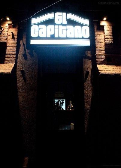 Ресторан El Capitano - фотография 1