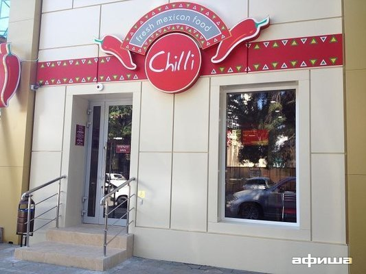 Ресторан Chilli - фотография 2