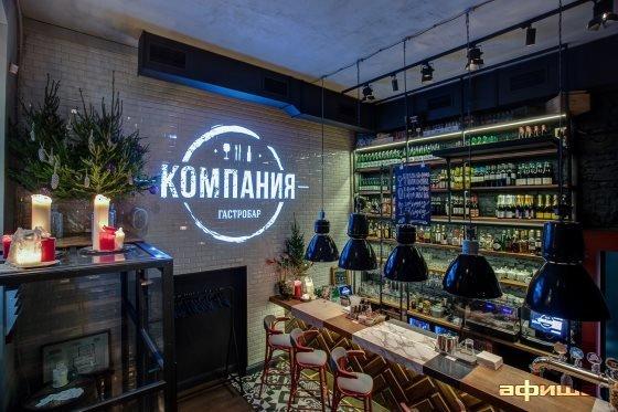 Ресторан Компания - фотография 1
