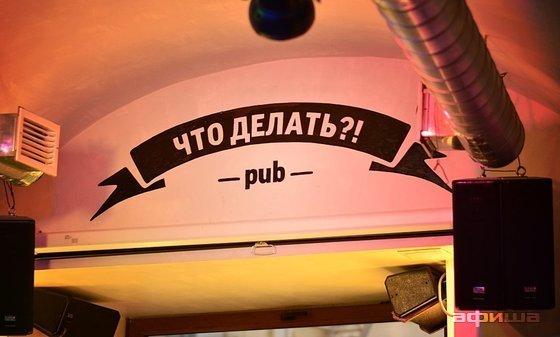 Ресторан Что делать?! - фотография 5