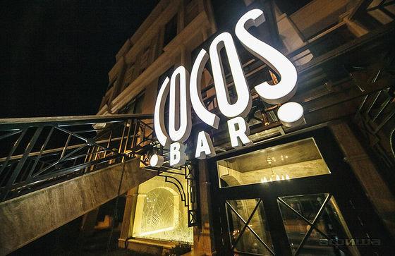 Ресторан Cocos - фотография 10