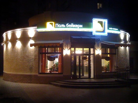 Ресторан Поль-бейкери - фотография 1 - Общий вид фасада кафе-пекарни
