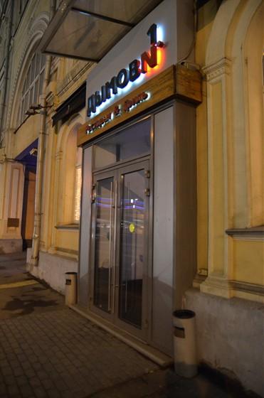 Ресторан Дымов №1 - фотография 9