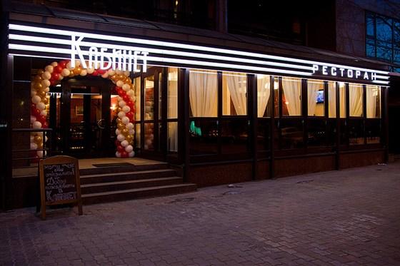 Ресторан Кабинет - фотография 5