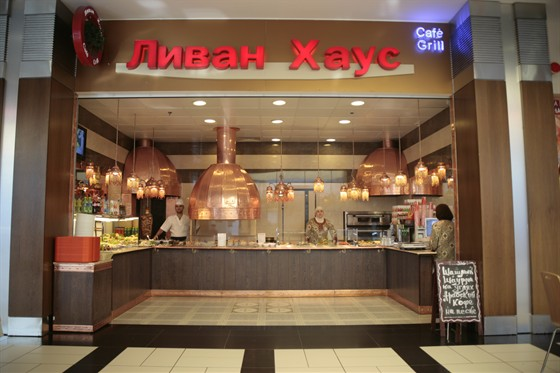 Ресторан Ливан-хаус - фотография 1 - Кафе гриль Ливан Хаус
