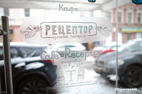 Ресторан Рецептор - фотография 12