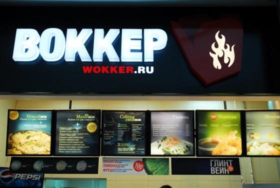 Ресторан Воккер - фотография 3 - Меню Воккер