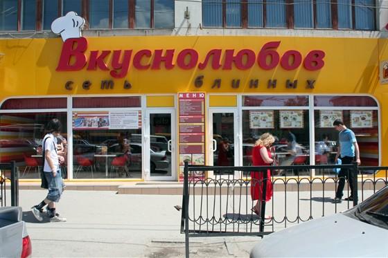 Ресторан Вкуснолюбов - фотография 1